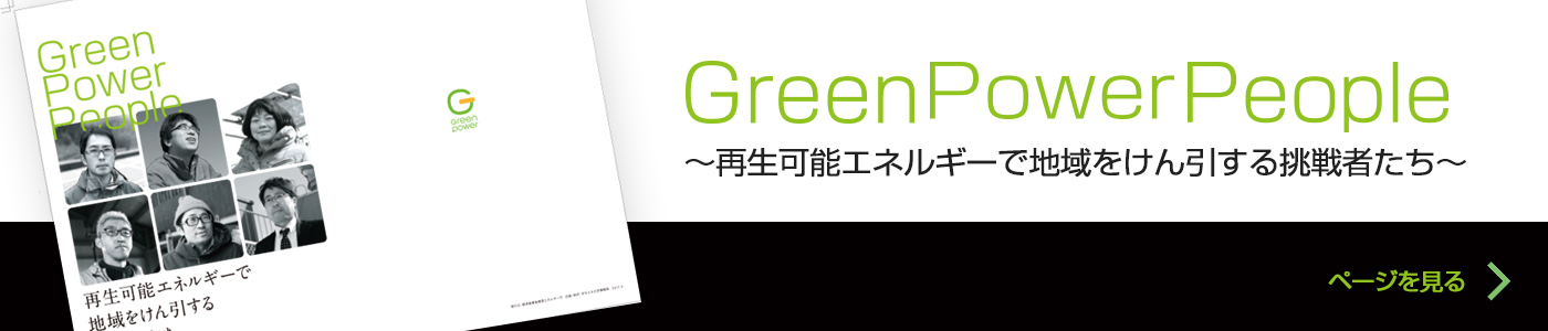 GreenPowerPeople 冊子
